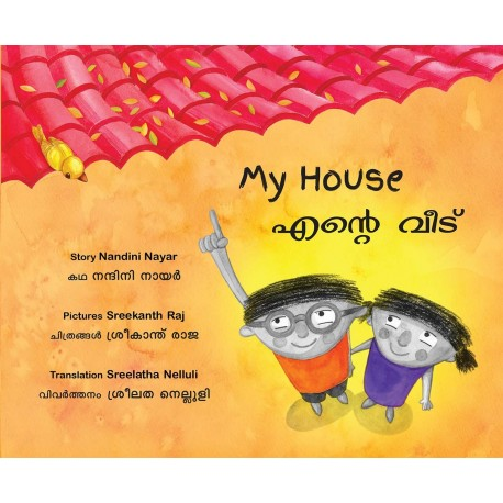 My House/Ende Veedu (English-Malayalam)