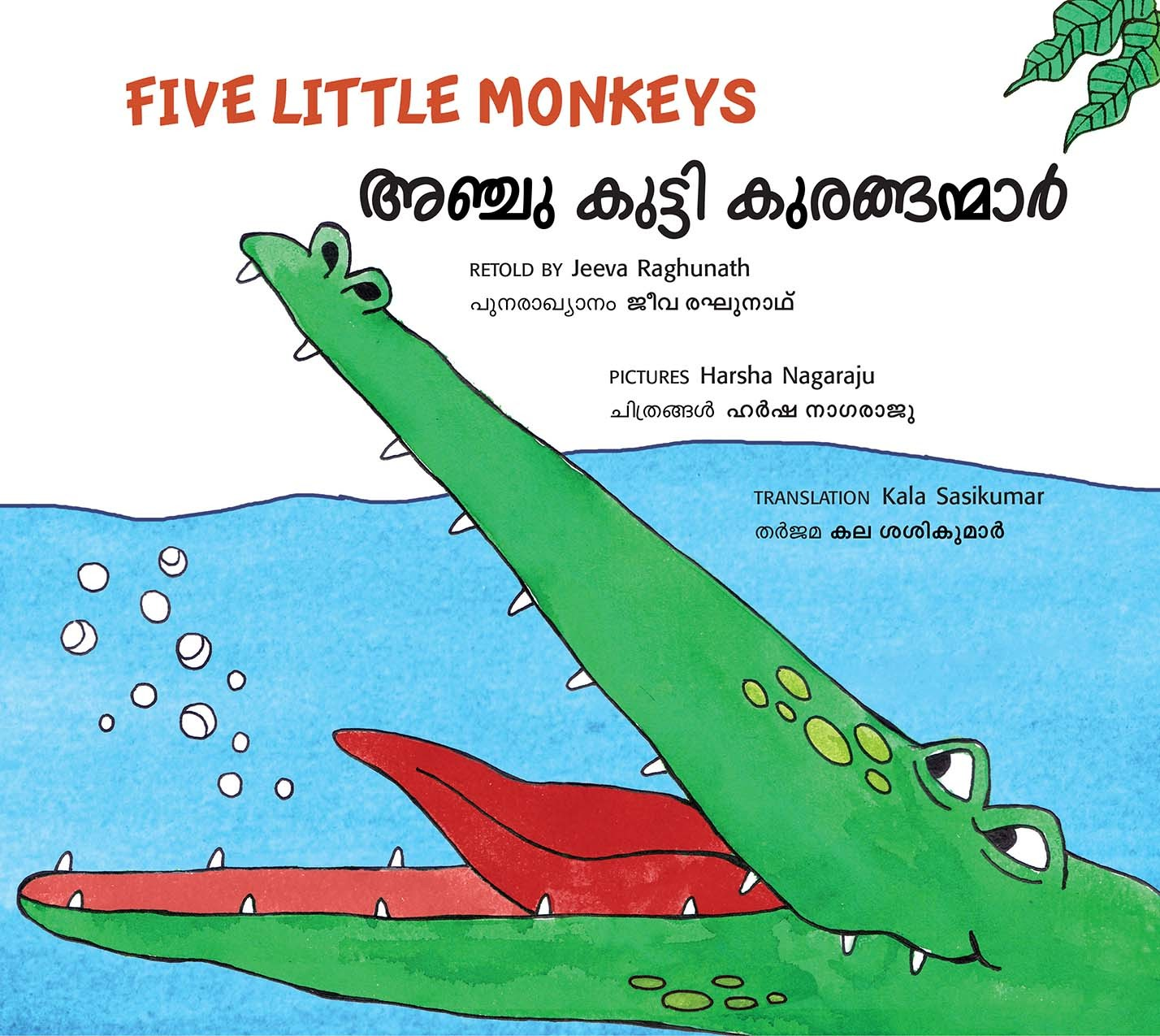 Five Little Monkeys/Anju Kutti Kuranganmaar (English-Malayalam)