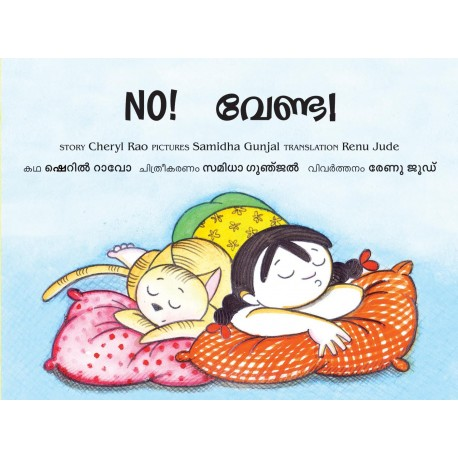 No!/Venda! (English-Malayalam)