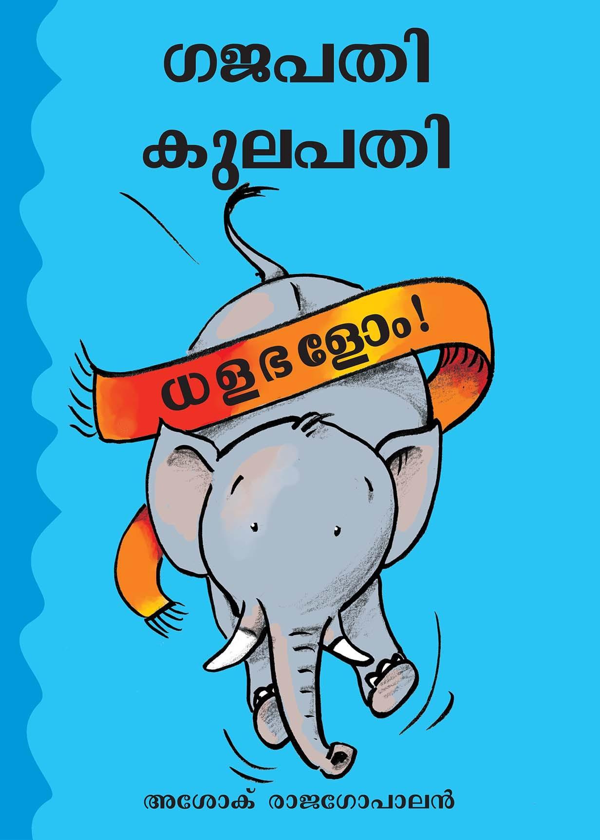 Gajapati Kulapati Kalabalooosh/Gajapati Kulapati-Dhalabaloom! (Malayalam)