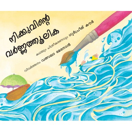Nikoo's Paintbrush/Nikuvinde Varnathulika (Malayalam)