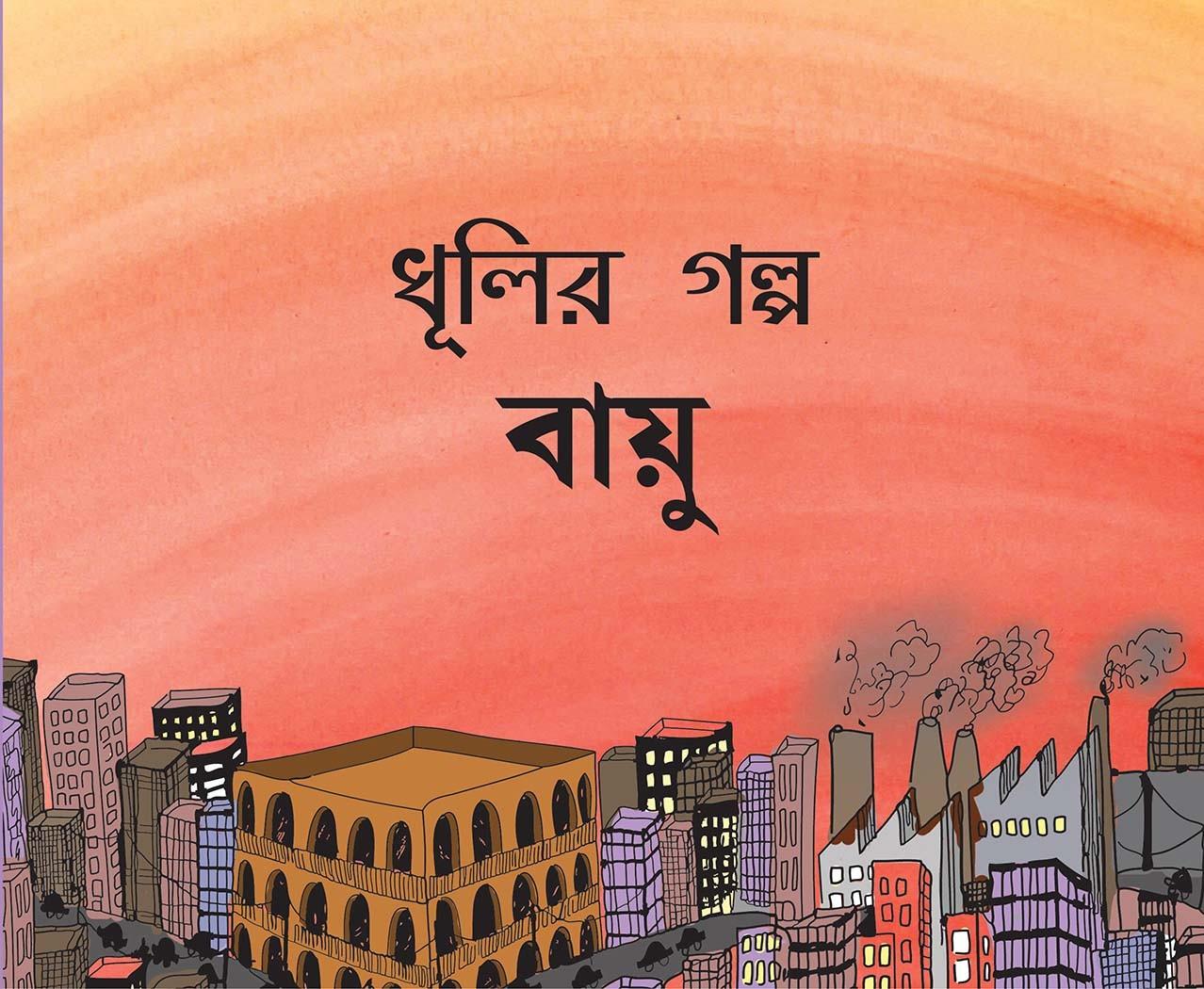 Dhooli's Story-Air/Dhoolir Golpo-Bayu (Bengali)