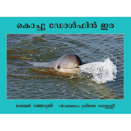 Ira The Little Dolphin/Kochu Dolphin Ira (Malayalam)