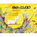 Appaka (Malayalam)
