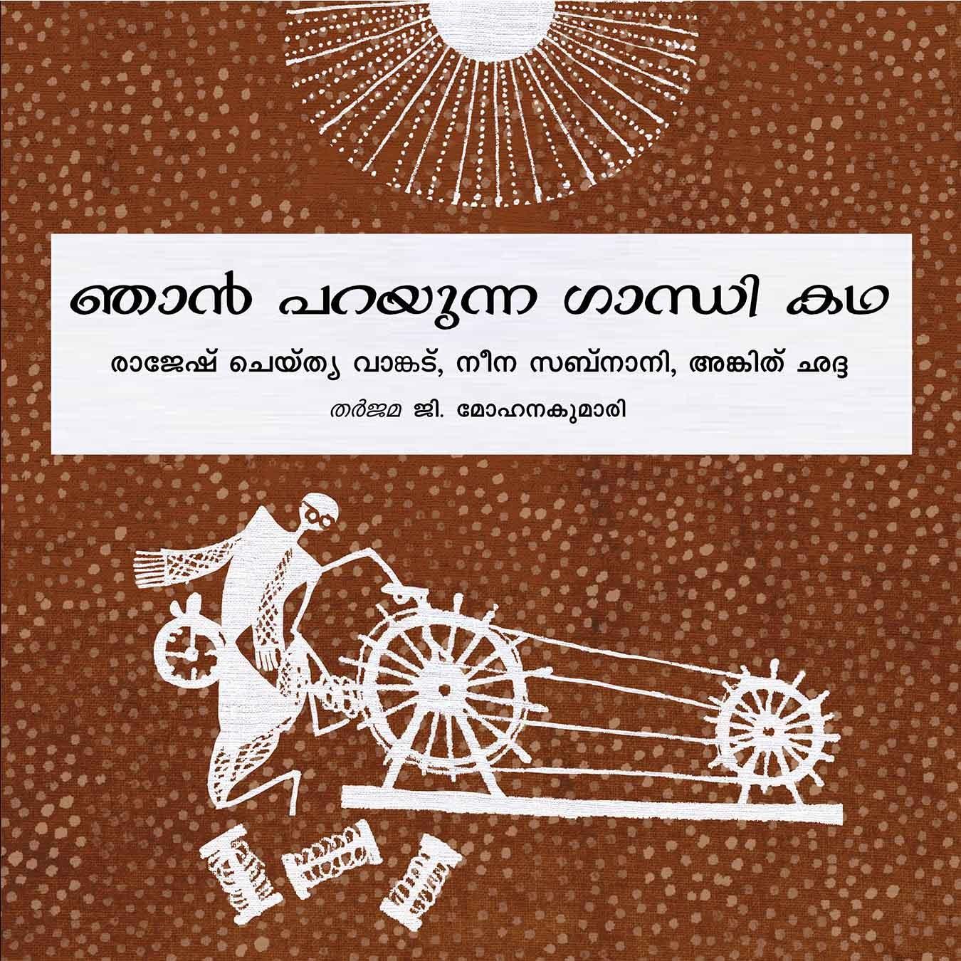 My Gandhi Story/Nyaan Parayunna Gandhi Kadha (Malayalam)