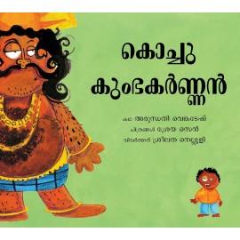 Junior Kumbhakarna/Kochu Kumbhakarnan (Malayalam)