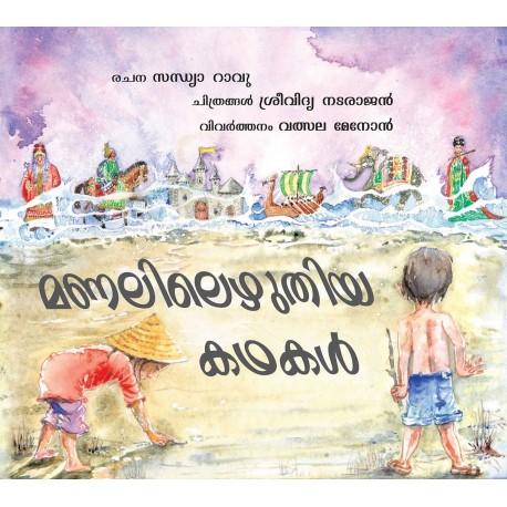 Stories On The Sand/Manalilezuthiya Kathakal (Malayalam)