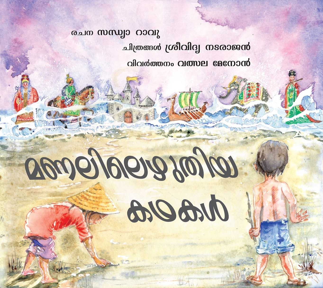Stories On The Sand/Manalilezuthiya Kathakal (Malayalam)