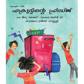 Fakruddin's Fridge/Fakruddinde Fridge (Malayalam)