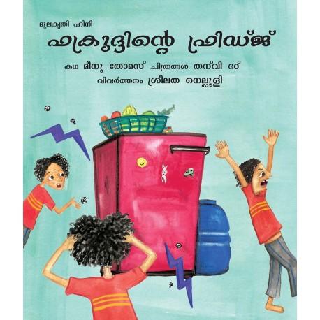 Fakruddin's Fridge/Fakruddinde Fridge (Malayalam)