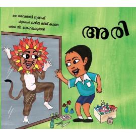 Ari (Malayalam)