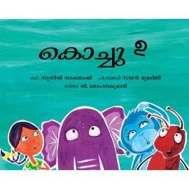 Little i/Kochu E (Malayalam)