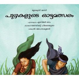 Race Of The Rivers/Puzhagalude Oatumalsaram (Malayalam)