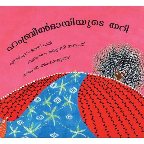 Hambreelmai's Loom/Hambreelmayiyude Thari (Malayalam)