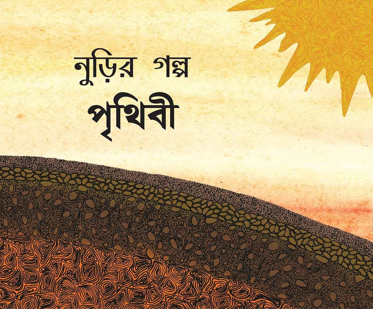 Gitti's Story-Earth/Noorir Golpo-Prithibi (Bengali)