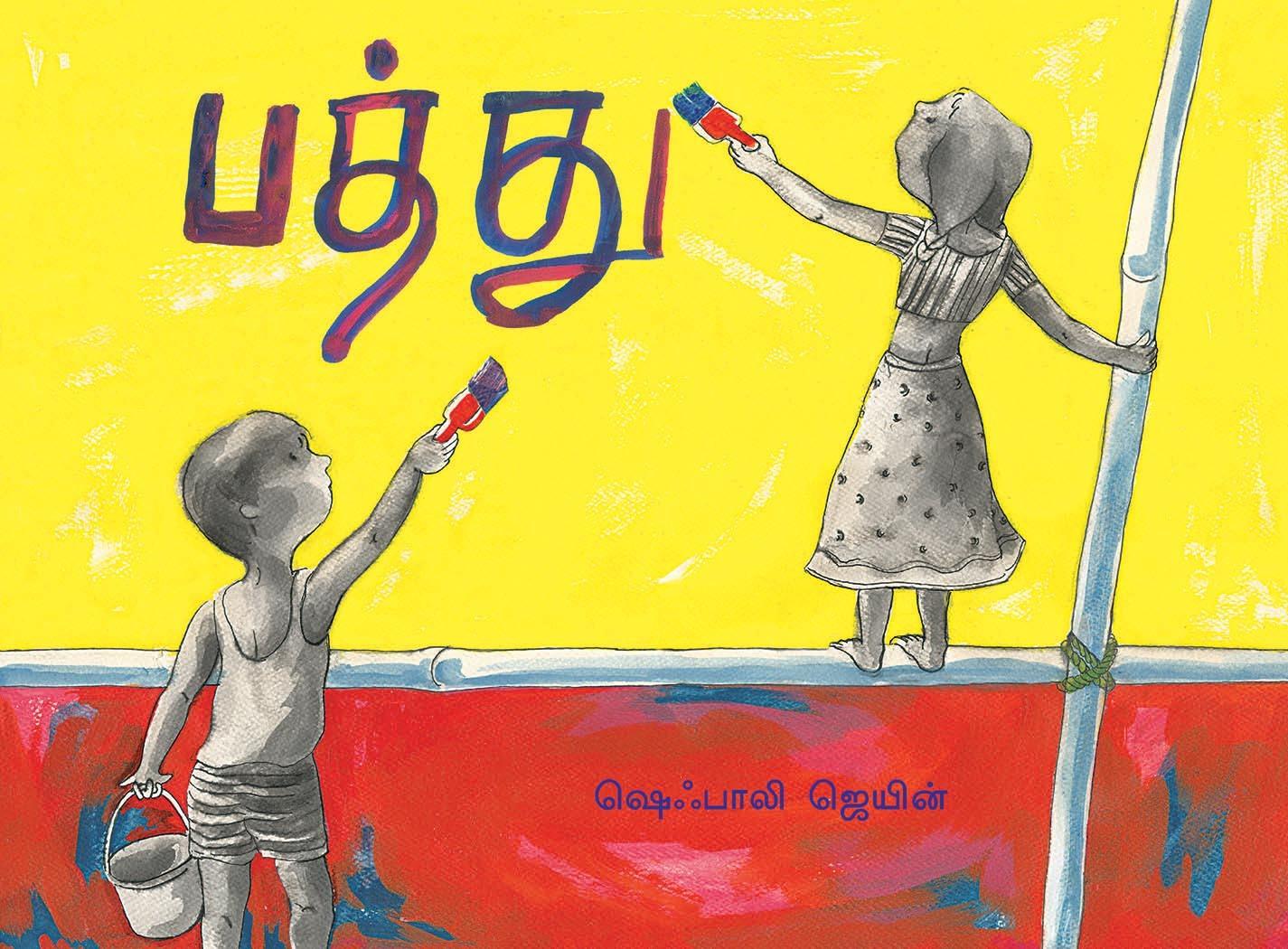 Ten/Patthu (Tamil)