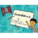 Pranav's Picture/Pranavin Padam (Tamil)