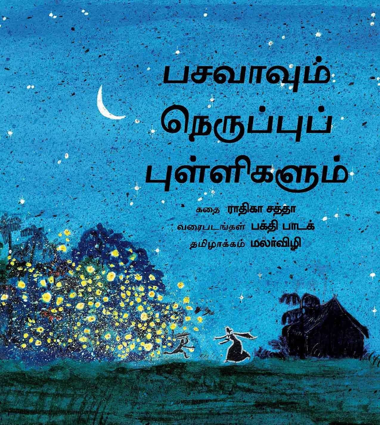 Basava And The Dots Of Fire/Basavavum Neruppupulligalum (Tamil)