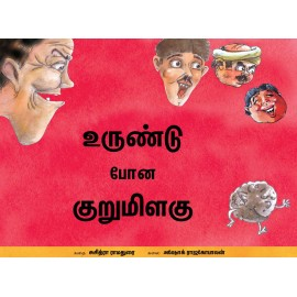 The Runaway Peppercorn/Urunda Poona Kurumilagu (Tamil)