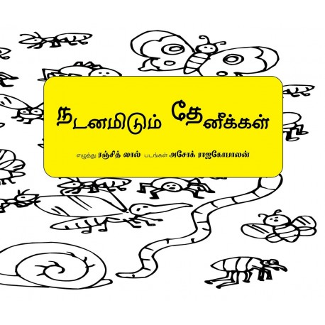 Dancing Bees/Nadanamidum Thenikkal (Tamil)