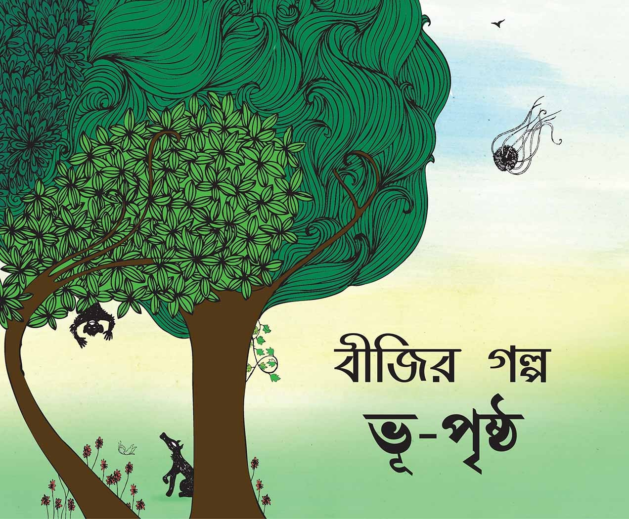 Beeji's Story-Earth's Surface/Beejir Golpo-Bhu-Prishtho (Bengali)