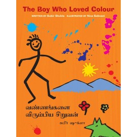 The Boy Who Loved Colour/Vannangalai Virumbiya Siruvan (English-Tamil)