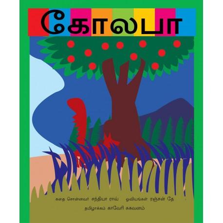 Kolaba (Tamil)