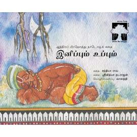 Sweet And Salty/Inippum Uppum (Tamil)
