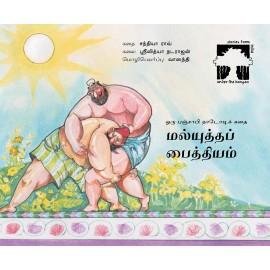 Wrestling Mania/Malyuddam Paithiyam (Tamil)