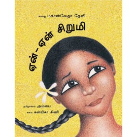 The Why-Why Girl/Yain-Yain Sirumi (Tamil)