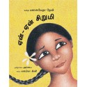 The Why-Why Girl/Yain-Yain Sirumi (Tamil)