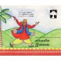 All Free/Yellamay Illavasam (Tamil)