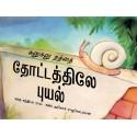 Sunu-sunu Snail: Storm in the Garden/Sunusunu Natthai: Thotatthile Puyal (Tamil)