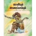 Kali And The Rat Snake/Kaliyum Saraipambum (Tamil)