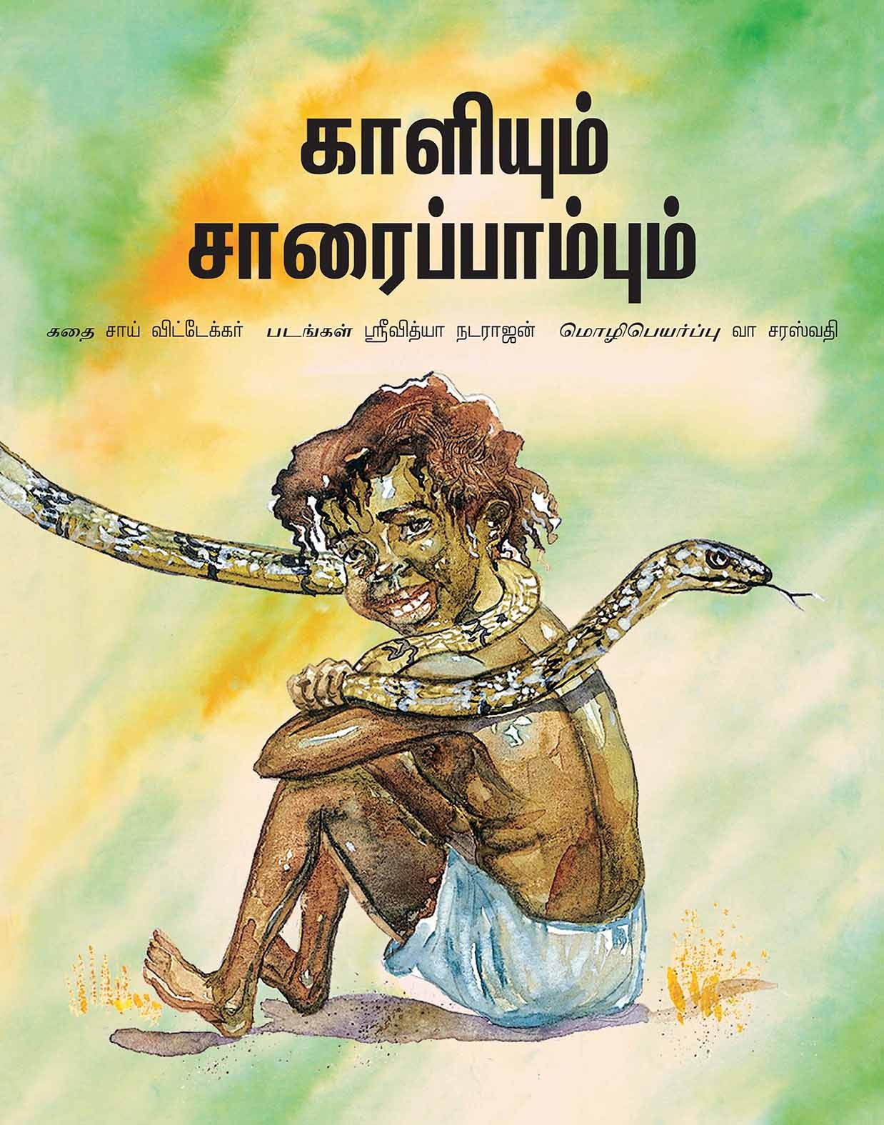 Kali And The Rat Snake/Kaliyum Saraipambum (Tamil)
