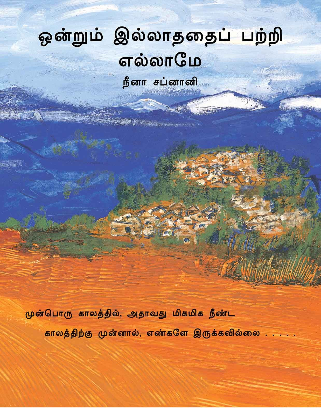 All About Nothing/Ondrum Illadaipattrai Yellamay (Tamil)