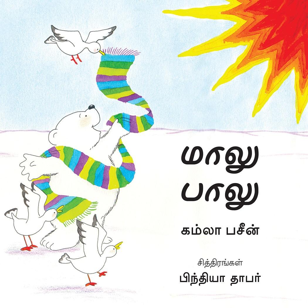 Malu Bhalu/Malu Bhalu (Tamil)