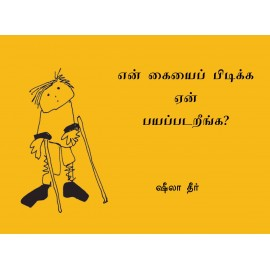 Why Are You Afraid To Hold My Hand?/Yenn Kaiyai Pidikka Yen Bayappadareenga? (Tamil)
