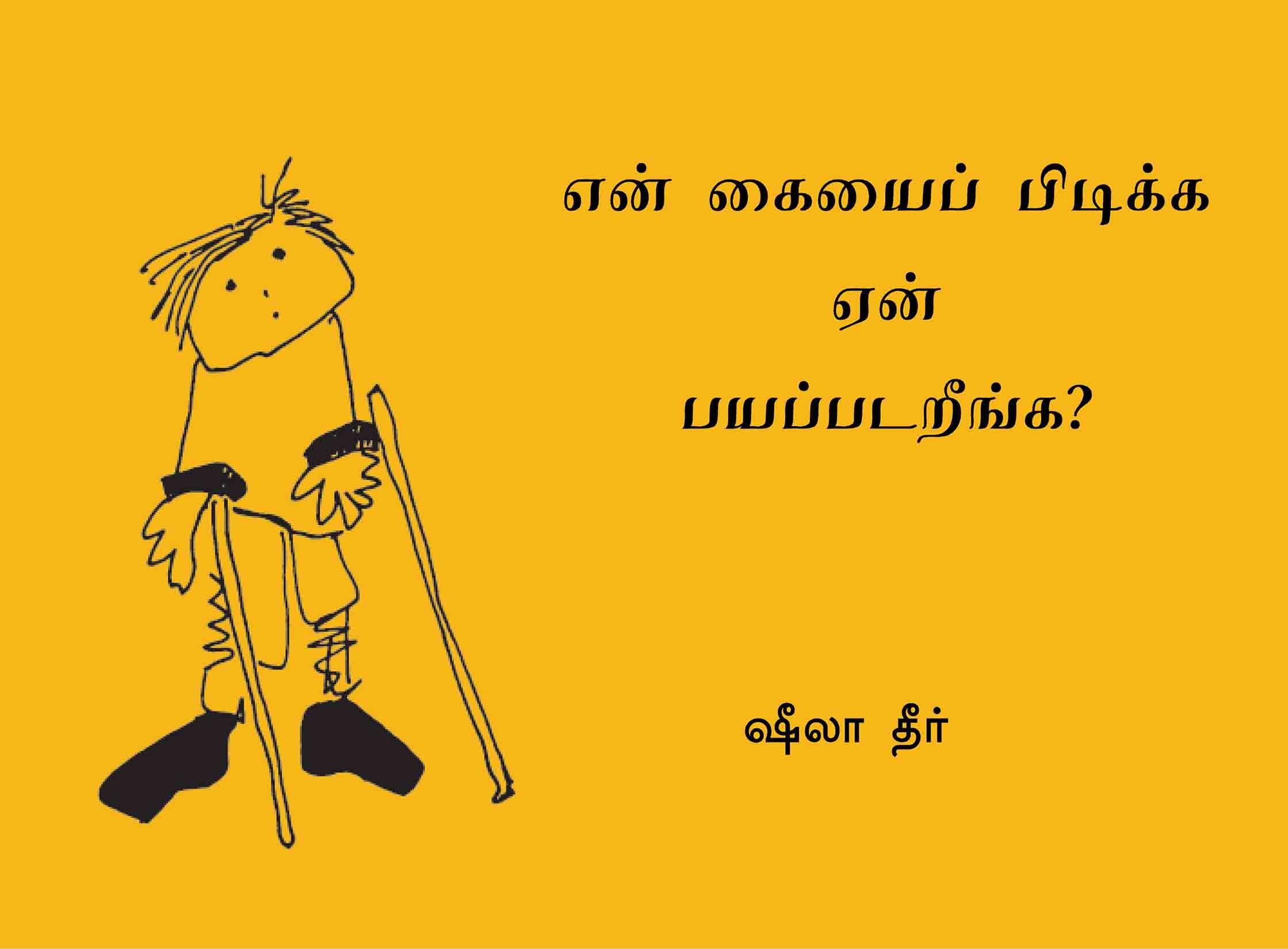 Why Are You Afraid To Hold My Hand?/Yenn Kaiyai Pidikka Yen Bayappadareenga? (Tamil)