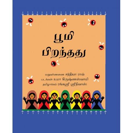 And Land Was Born/Boomi Pirandadu (Tamil)