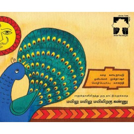 Eyes On The Peacock's Tail/Mayilu Mayilirangu Kannu (Tamil)