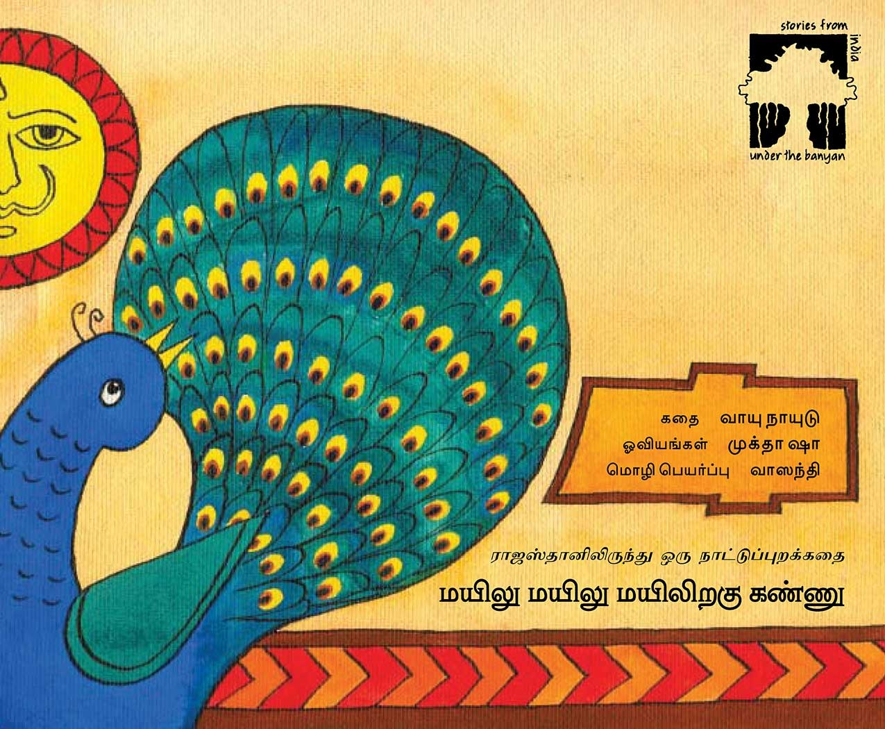 Eyes On The Peacock's Tail/Mayilu Mayilirangu Kannu (Tamil)