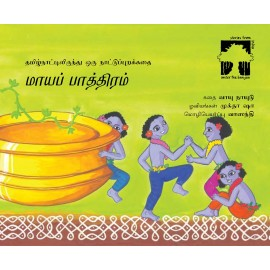 Magic Vessels/Maya Patthiram (Tamil)