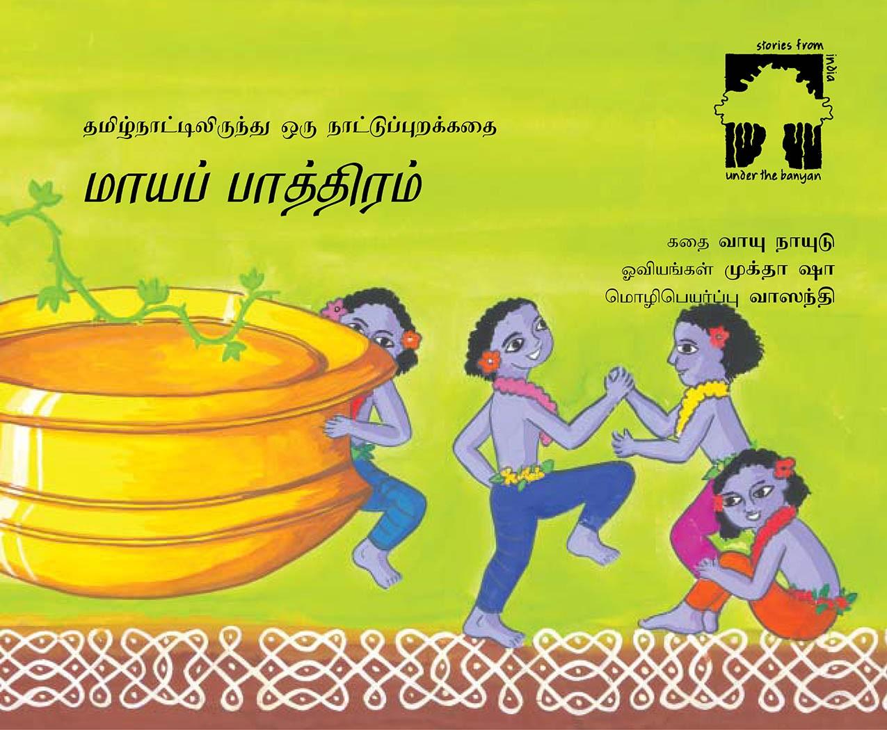 Magic Vessels/Maya Patthiram (Tamil)