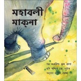 Magnificent Makhna/Mohaboli Makna (Bengali)