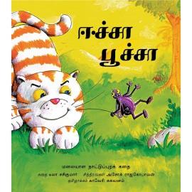 Eecha Poocha (Tamil)
