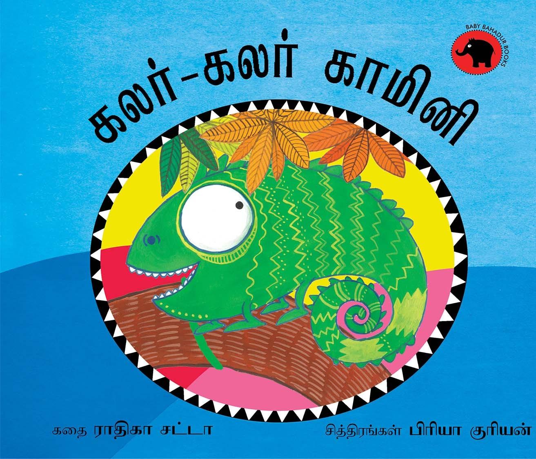 Colour-Colour Kamini/Colour-Colour Kamini (Tamil)