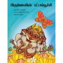 Brahma's Butterfly/Brahmavin Pattaampoochi (Tamil)