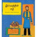Ismat's Eid/Ismatin Eid (Tamil)