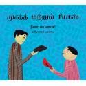 Mukand And Riaz/Mukand Mattrum Riaz (Tamil)